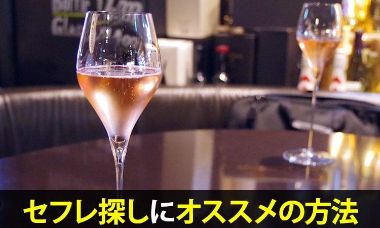 名古屋でセフレ探しにおすすめの方法