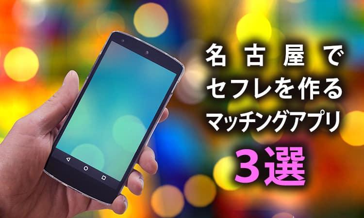 名古屋でセフレを作るマッチングアプリ