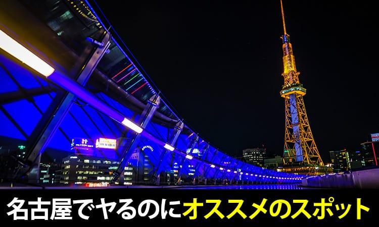 名古屋でヤるのにおすすめなスポット