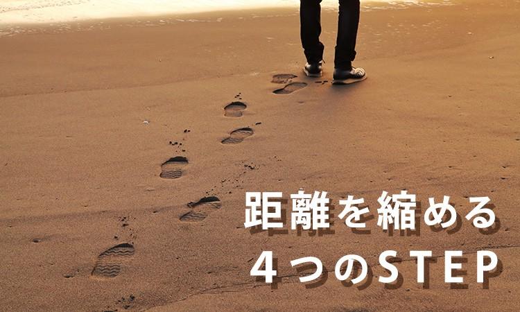 距離を縮める4つのステップ