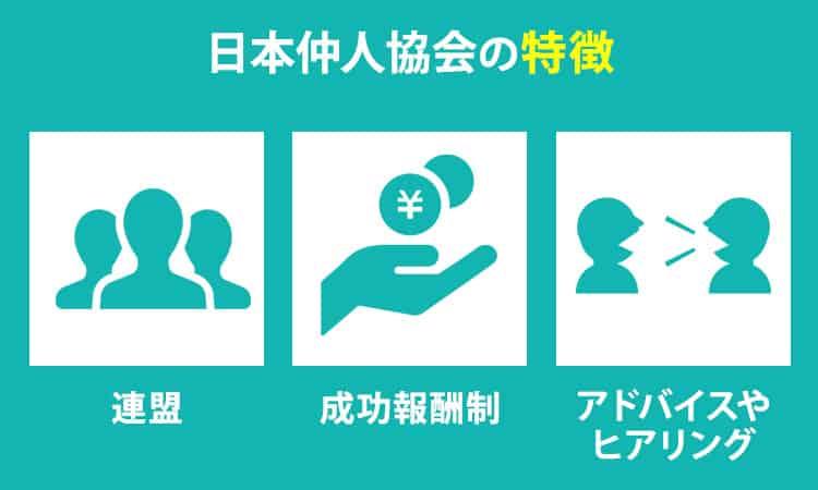 日本仲人協会の特徴