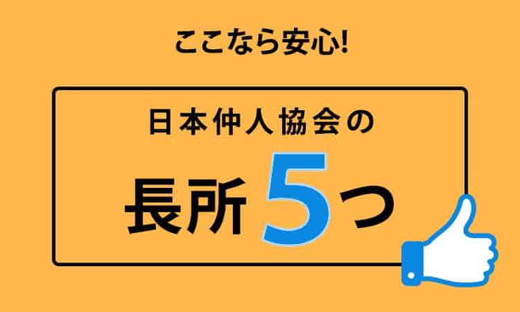 日本仲人協会の長所