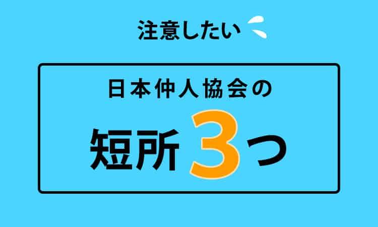 日本仲人協会の短所