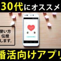 30代にオススメの婚活向きアプリ