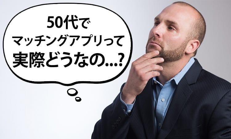 50代の出会いにマッチングアプリ?