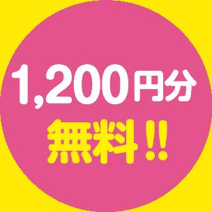 1200円分無料!