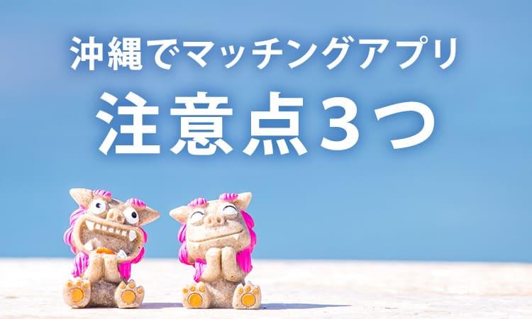 沖縄でマッチングアプリ注意点