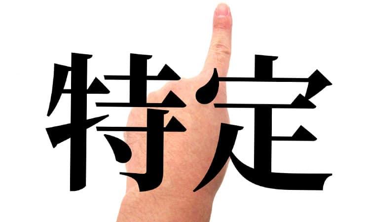 沖縄身バレ