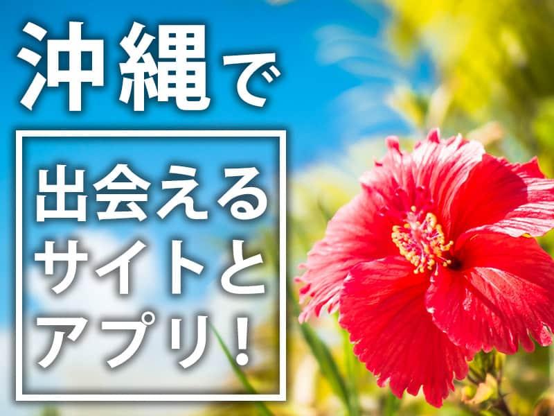 okinawa-deai