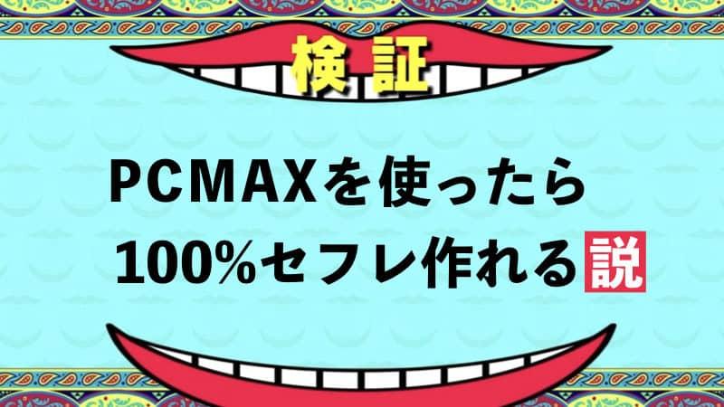 PCMAXを使ったら100%セフレ作れる説