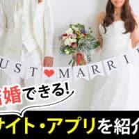 結婚できる婚活サイト・アプリ