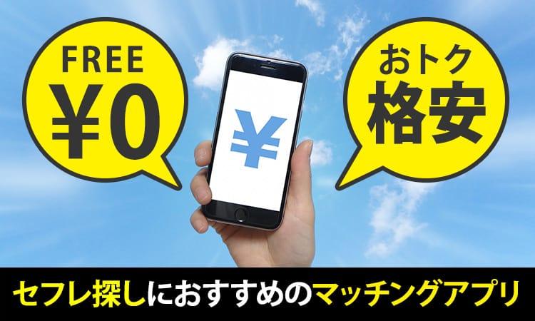おすすめのアプリ