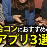 goukon-app