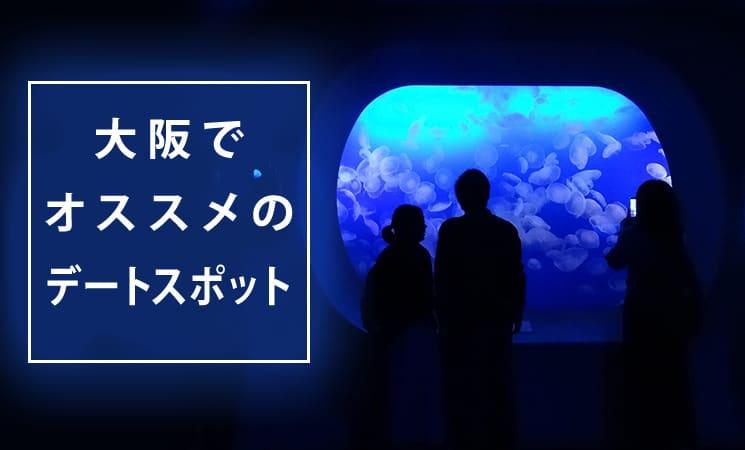大阪でおすすめデートスポット