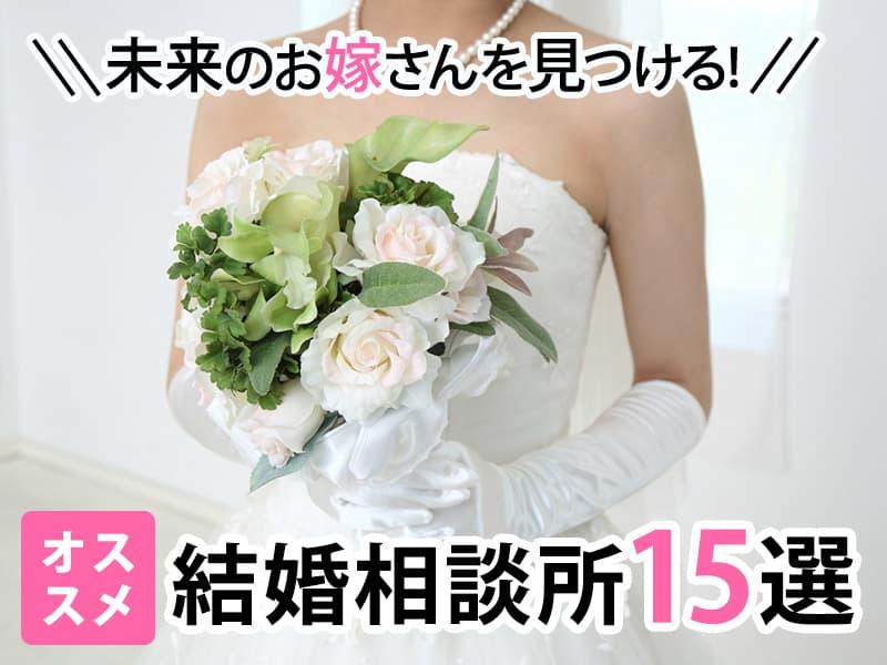 marriage-soudanjyo