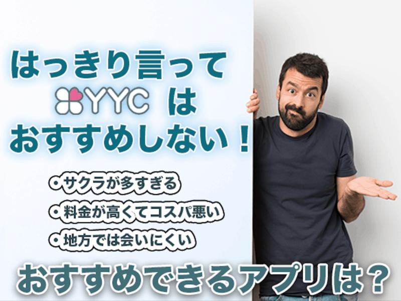 YYC-eyecatch