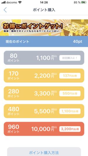 アプリでのJメール料金