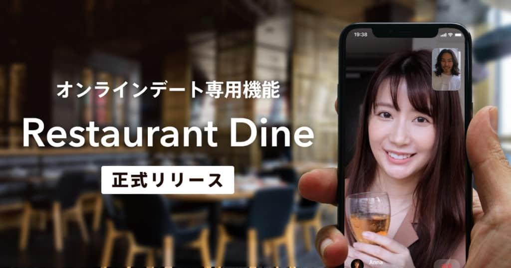 Dine_オンラインデート_1