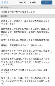ハッピーメールのプロフィール設定画面