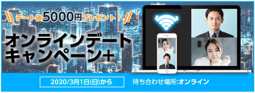 ユニバース倶楽部_オンラインデート_1