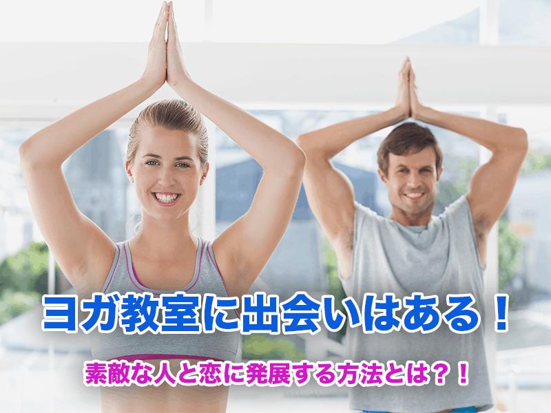 yoga-eyecatch