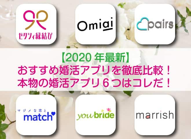 【2020年最新】おすすめ婚活アプリを徹底比較!本物の婚活アプリ6つはコレだ!