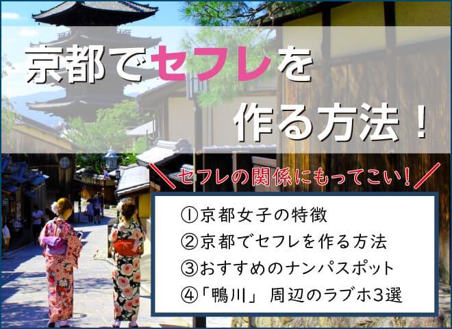 京都でセフレを作る方法!出会い方やおすすめスポット・ラブホをご紹介