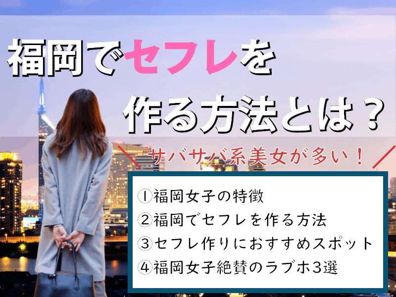 福岡でセフレを作る方法は?オススメのスポットやラブホを紹介!