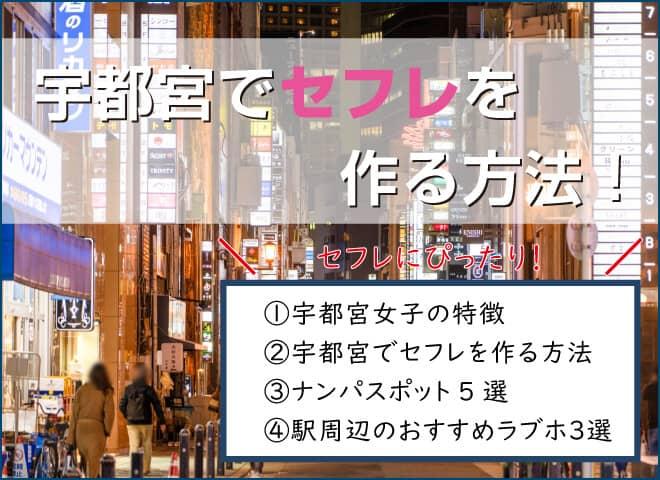 宇都宮でセフレを作る方法。おすすめナンパスポット&駅周辺のラブホテルをご紹介
