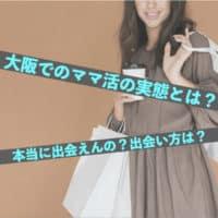 ママ活大阪アイキャッチ