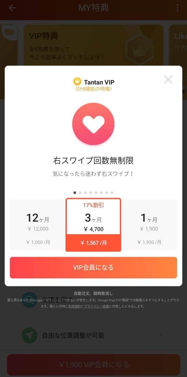 Tantan  VIP機能の料金画面