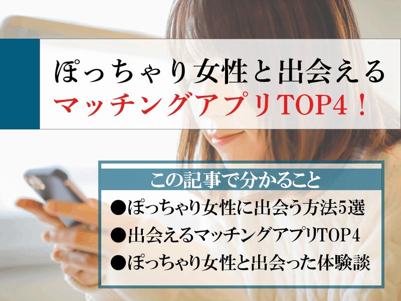 ぽっちゃり女性と出会えるマッチングアプリTOP4!ぽっちゃり女性の攻略法も紹介!