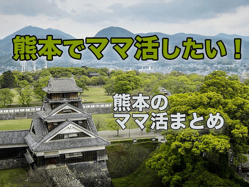 kumamoto-mamakatsu-eyecatch