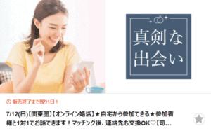 街コンジャパンのオンライン街コン