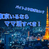 tokyo-mamakatsu-eyecatch