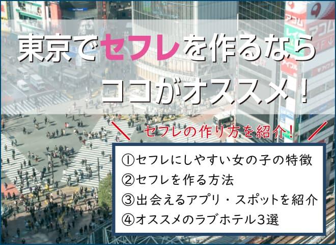 東京でセフレを作るならここがオススメ!出会い系アプリ・スポットからラブホまでご紹介