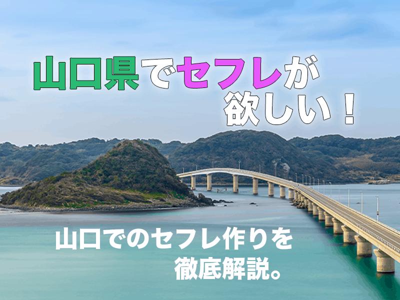 山口県でセフレを探す・作る方法を大公開!おすすめのデートスポットやラブホテルもご紹介。