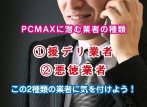 PCMAXにいる業者の種類