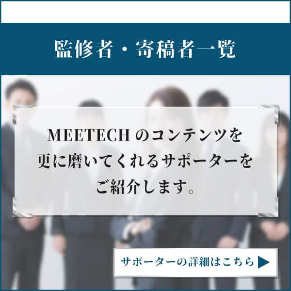 MEETECH(ミーテック)の監修者・寄稿者一覧
