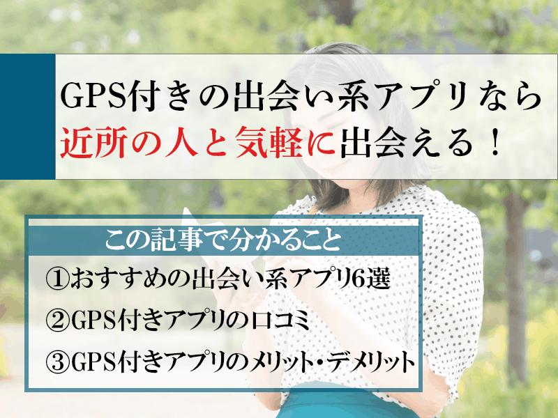 【GPS(位置情報)付き】近所の人と出会えるアプリ6選をご紹介!