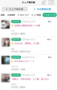 ハッピーメール掲示板:ヲタ友/ヲタ恋ジャンル
