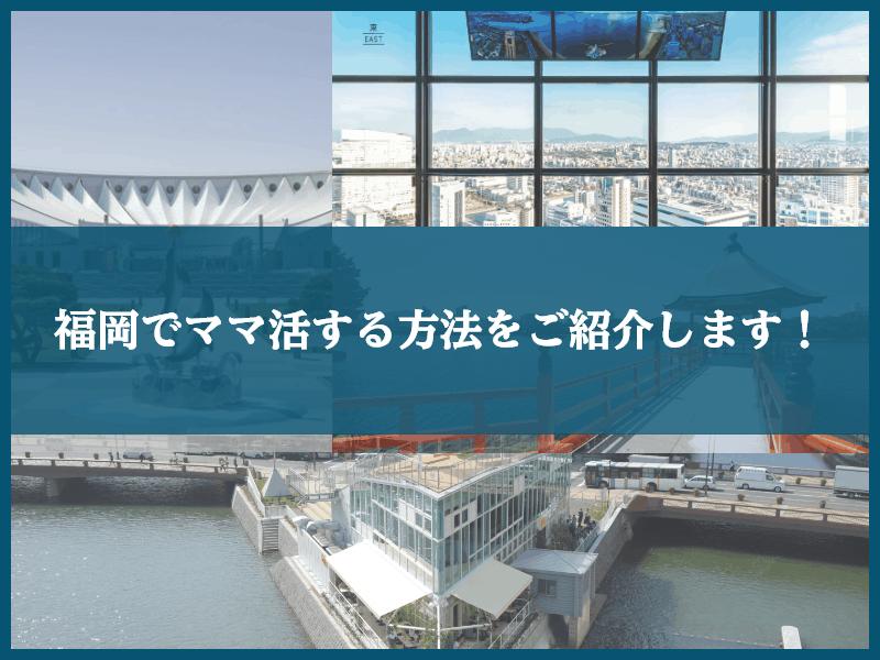 福岡でママ活をしたい方必読!おすすめのアプリやデートスポットをご紹介!