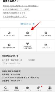 PCMAXweb版退会手順2