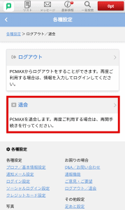 PCMAXweb版退会手順4