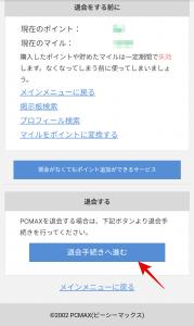 PCMAXweb版退会手順5