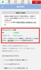 PCMAXweb版退会手順7