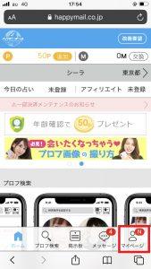 画面の右にある「マイページ」をクリック