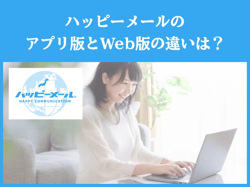 メール 版 ハッピー web