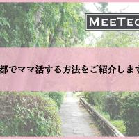ママ活は京都でもできる!ママ活のやり方や相場を紹介