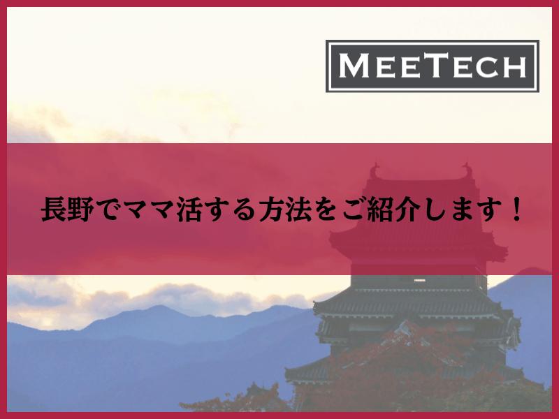長野県でママ活を始めたい人は必見!ママ活のテクニックも紹介